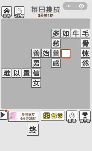 《成语招贤记》每日挑战10月31日答案