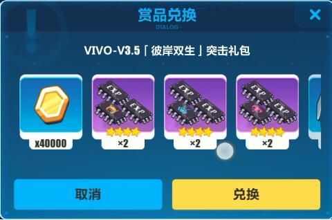 《崩坏3》VIVO彼岸双生突击礼包兑换码领取