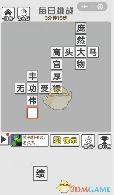 《成语招贤记》每日挑战11月1日答案