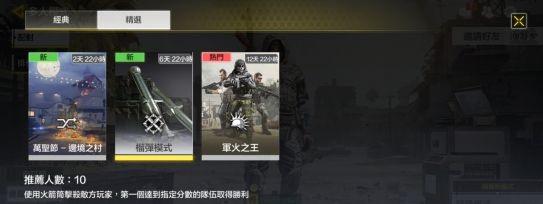 《使命召唤手游》榴弹模式介绍