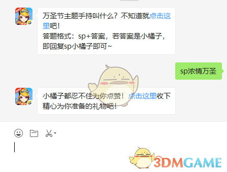 《QQ飞车》手游11月2日微信每日一题答案
