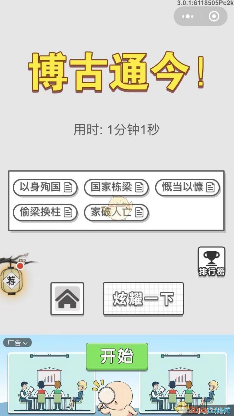 《成语招贤记》每日挑战11月2日答案