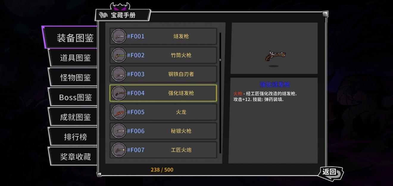 《失落城堡》萌新开局武器推荐