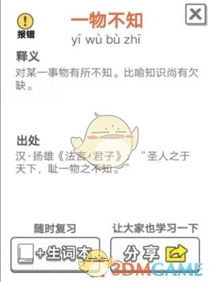 《成语招贤记》每日挑战11月5日答案