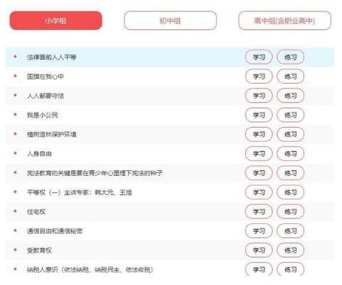 《宪法小卫士》注册登录方法介绍