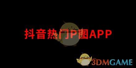 盘点抖音热门P图软件APP