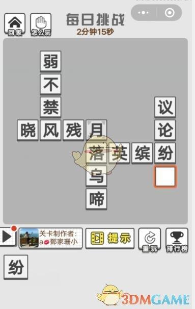 《成语招贤记》每日挑战11月6日答案