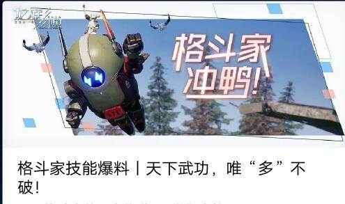 《龙族幻想》第五职业格斗家技能介绍
