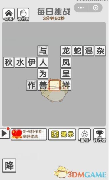 《成语招贤记》每日挑战11月7日答案