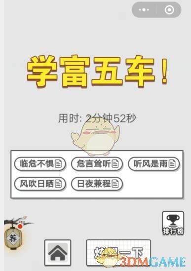 《成语招贤记》每日挑战11月8日答案