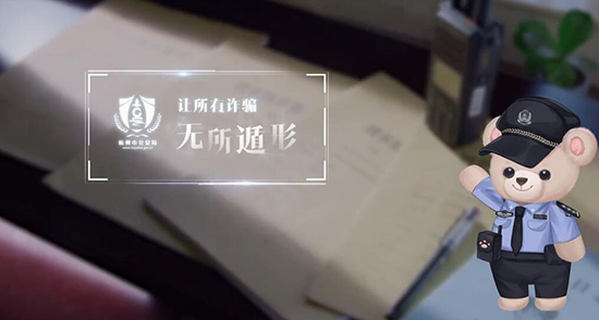 """《恋与制作人》与杭州公安创意联动 破次元壁打造""""恋与安全站""""展台"""