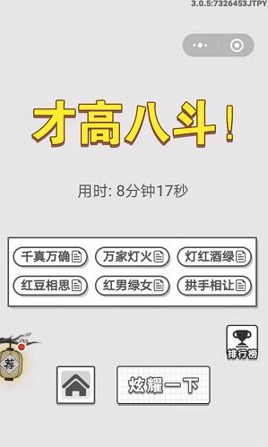 《成语招贤记》每日挑战11月9日答案