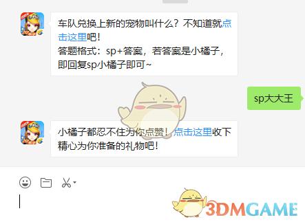 《QQ飞车》手游11月11日微信每日一题答案
