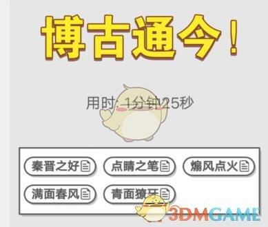 《成语招贤记》每日挑战11月11日答案