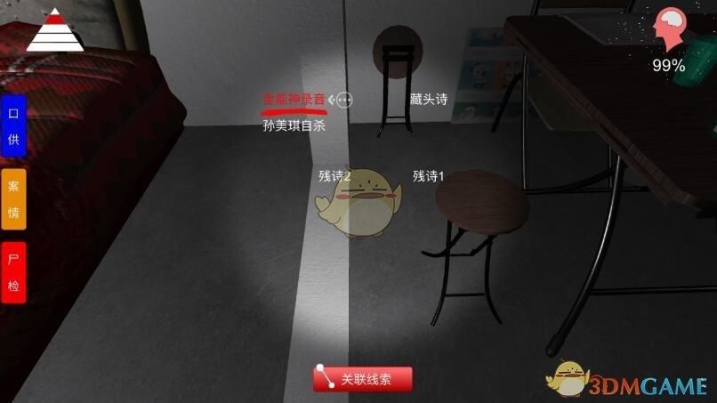 《孙美琪疑案》二级线索——全能神录音获取方法攻略