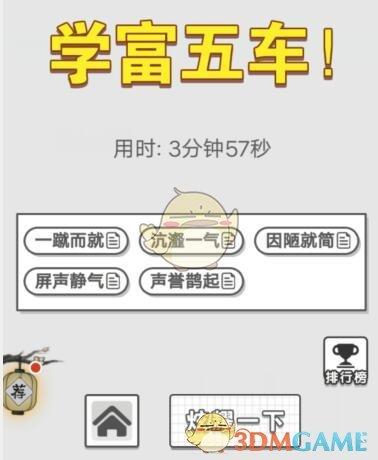 《成语招贤记》每日挑战11月12日答案