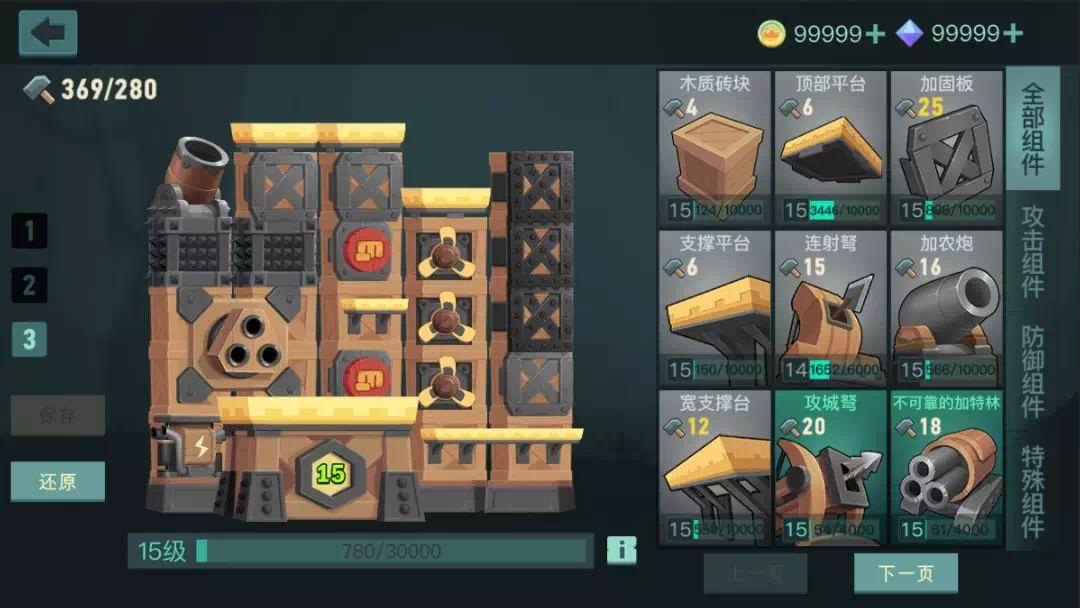 《两座城池》城堡塔防组件玩法介绍