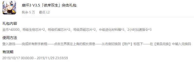 《崩坏3》华为3.5彼岸双生突击礼包领取地址
