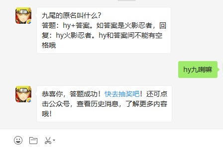 《火影忍者手游》11月13日微信每日一题答案