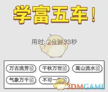 《成语招贤记》每日挑战11月13日答案