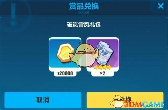 《崩坏3》破岚雷凤礼包码兑换