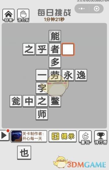 《成语招贤记》每日挑战11月14日答案