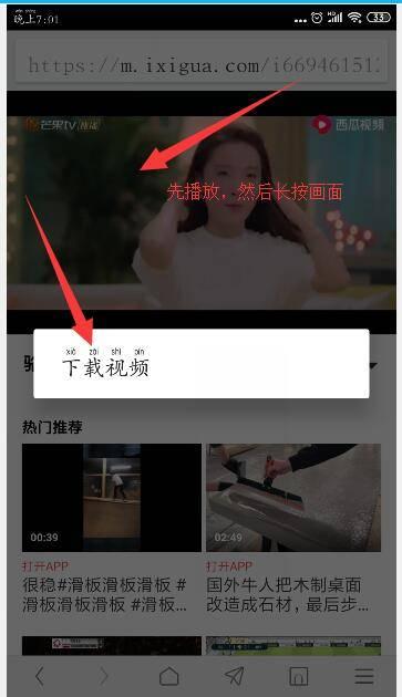《宙斯浏览器》下载缓存视频教程