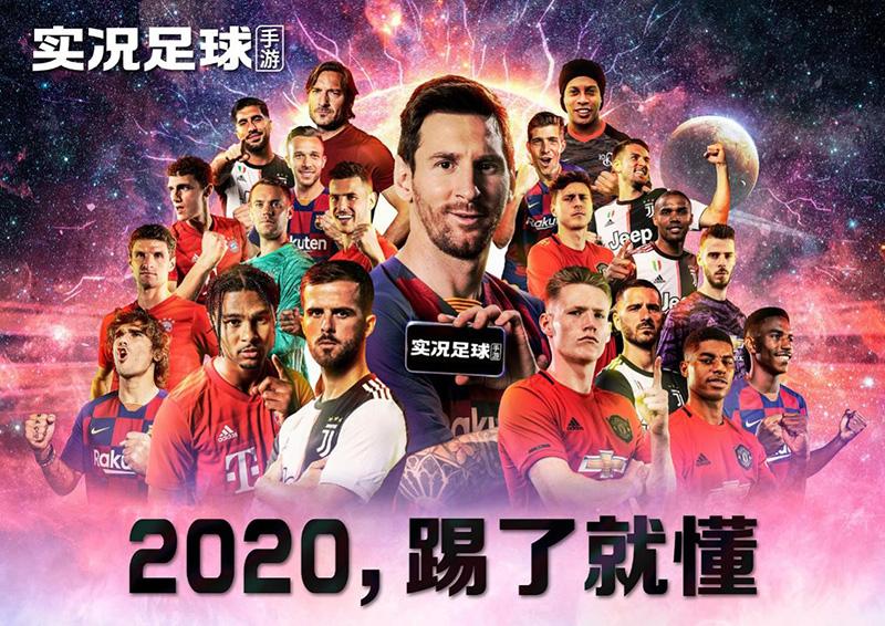踢了就懂!《实况足球》手游2020 今日开启公测预约!