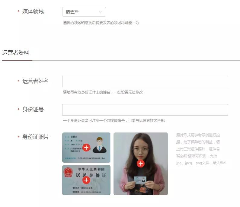 《惠头条》自媒体申请流程