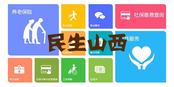 《民生山西》app注册登录流程