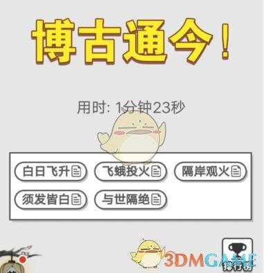 《成语招贤记》每日挑战11月18日答案