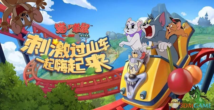 《猫和老鼠手游》游乐园新地图玩法介绍