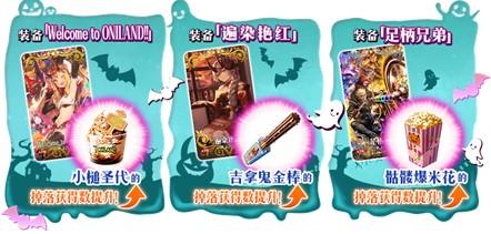 《Fate/Grand Order》限时活动「神秘之国的ONILAND!! ~鬼王与神威的黄金~」开启!