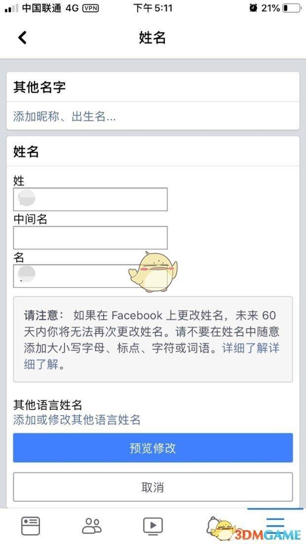 《Facebook》修改名字教程