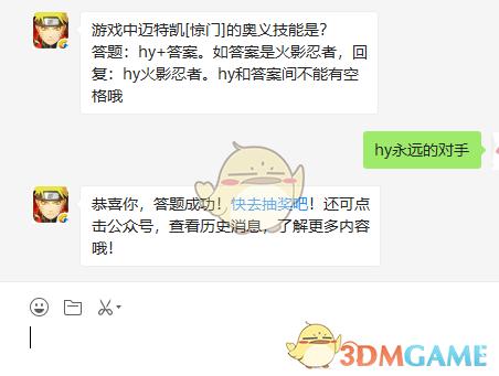 《火影忍者手游》11月22日微信每日一题答案