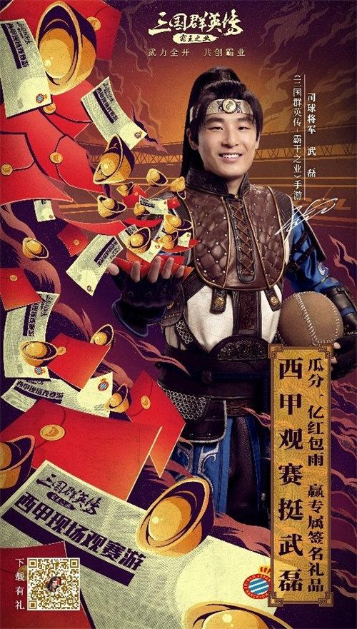 司球将军武磊登场 《三国群英传-霸王之业》全新资料片今日上线