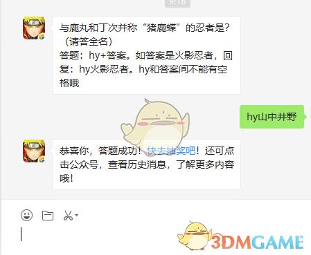 《火影忍者手游》11月27日微信每日一题答案