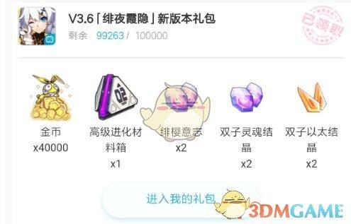 《崩坏3》V3.6绯夜霞隐新版本礼包兑换码分享