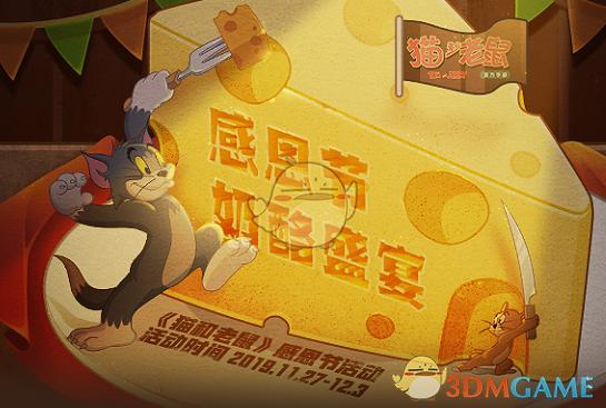 《猫和老鼠手游》感恩节奶酪盛宴礼包领取地址介绍