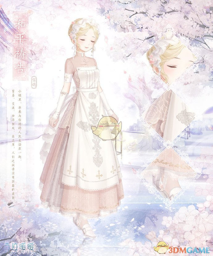 《奇迹暖暖》和平祷告套装获得方法介绍