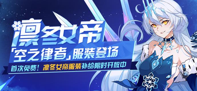 《崩坏3》「凛冬女帝」服装补给详情