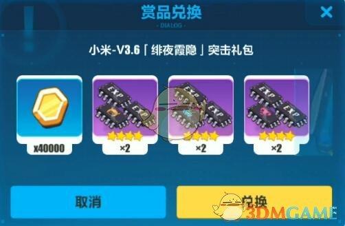 《崩坏3》小米V3.6突击礼包兑换码分享