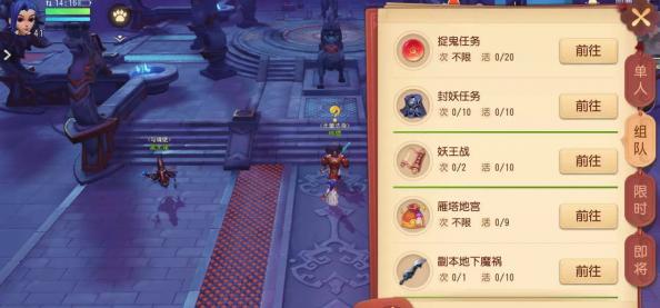 《梦幻西游三维版》快速升级攻略