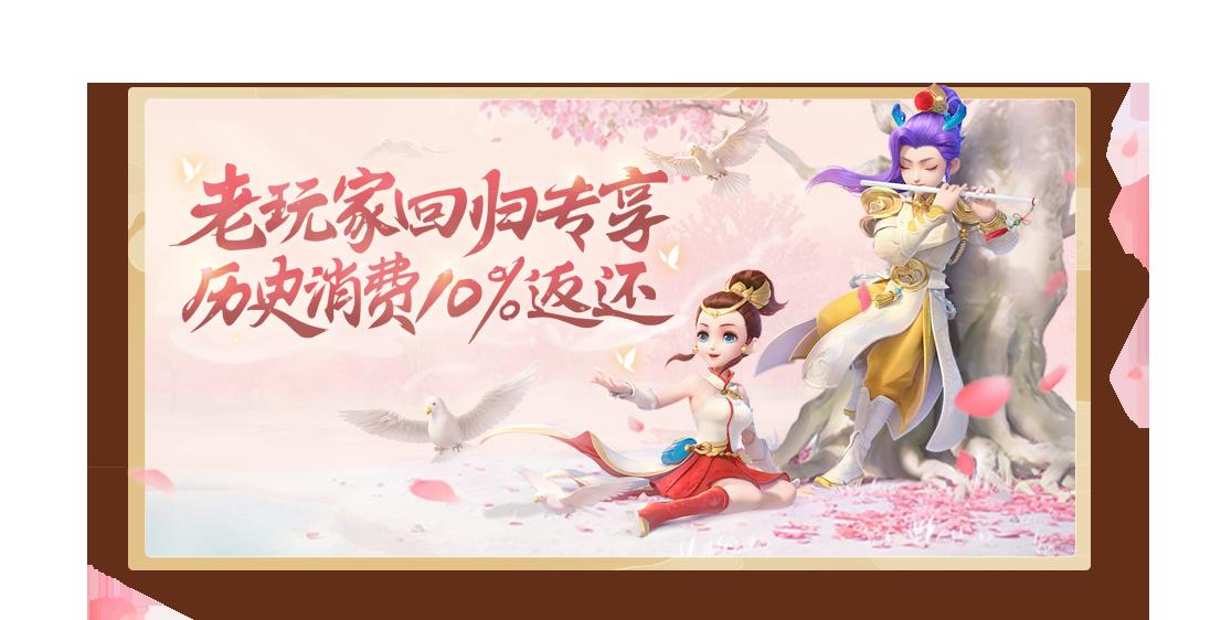 《梦幻西游三维版》开服活动介绍