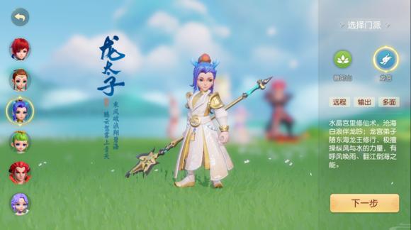 《梦幻西游三维版》平民门派推荐