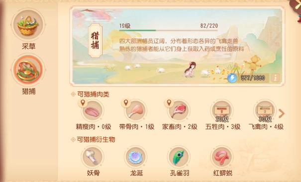 《梦幻西游三维版》生活技能选择推荐