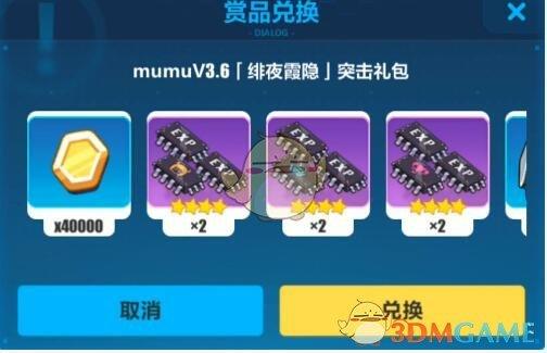 《崩坏3》mumuV3.6绯夜霞隐突击礼包兑换码分享