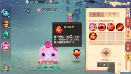 《梦幻西游三维版》神兽获取方法介绍
