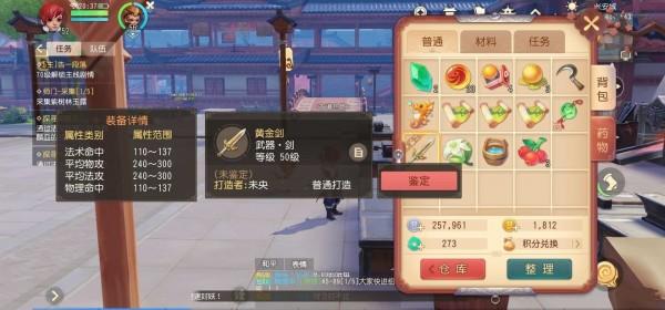 《梦幻西游三维版》装备来源攻略