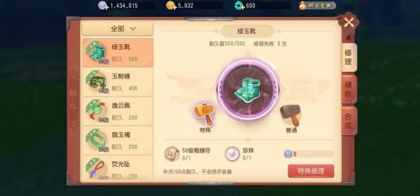 《梦幻西游三维版》装备修理攻略